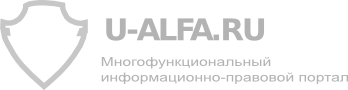u-alfa.ru юридическая помощь