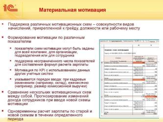 Документ материальной мотивации сотрудника
