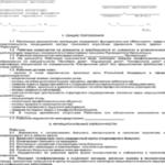 Инструкция по охране труда для травматолога ортопеда