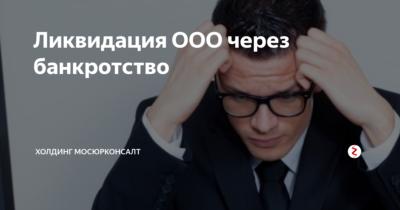 Ликвидация ООО через банкротство