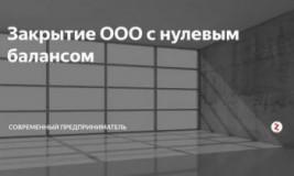Автоматическое закрытие ООО с нулевым балансом