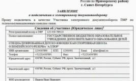 Пенсионный Фонд заявление на электронный документооборот