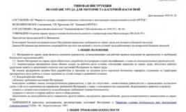 Инструкция по охране труда для наладчика термопластавтоматов
