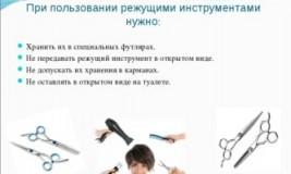 Инструкция по охране труда для парикмахера