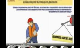Инструкция по охране труда для плотника бетонщика