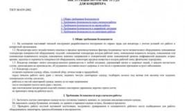 Инструкция по охране труда для повара кондитера