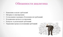 Аналитик по продажам обязанности