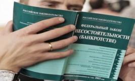 Закон о банкротстве юрлиц