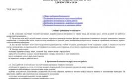 Инструкция по охране труда для продавца кассира
