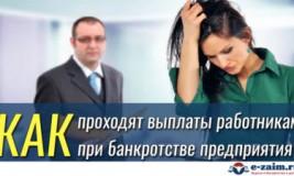 Компенсация при банкротстве организации
