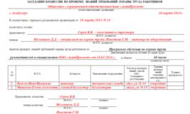 Оформление протокола проверки знаний по охране труда