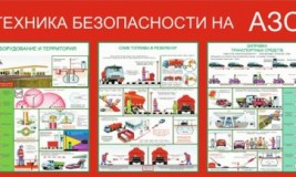 Охрана труда и техника безопасности на АЗС