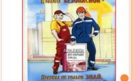 Охрана труда и техника безопасности на предприятии
