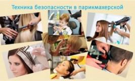 Охрана труда и техника безопасности в парикмахерской