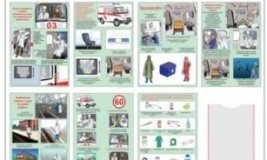 Охрана труда на скорой медицинской помощи