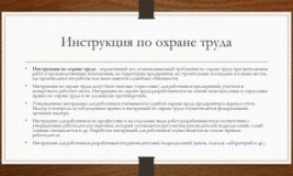 Инструкция по охране труда для специалиста ГО