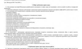 Инструкция по охране труда для старшего кладовщика