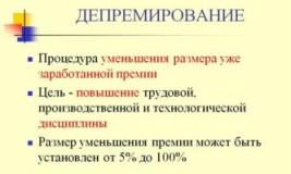 Депремирование сотрудников Трудовой Кодекс