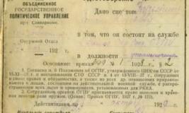 Должностные категории сотрудников ОГПУ