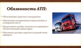 Должность диспетчера автотранспортного предприятия