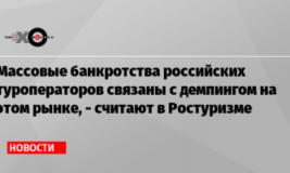 Массовое банкротство в России
