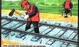 Охрана труда на железной дороге России