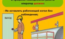 Охрана труда операторов котельных установок