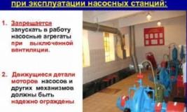Охрана труда при эксплуатации насосных установок