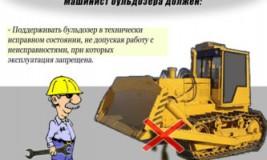 Охрана труда при работе на бульдозере