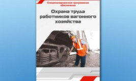 Охрана труда РЖД вагонник