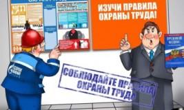 Охрана труда в ООО до 10 человек