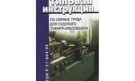 Инструкция по охране труда для токаря карусельщика