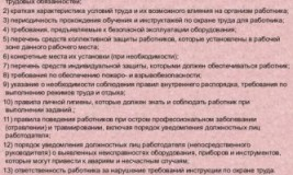 Инструкция по охране труда для торгового представителя