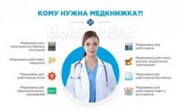 Кому нужны медицинские книжки по закону?