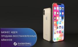 Бизнес по продаже айфонов