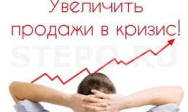 Увеличить продажи в кризис