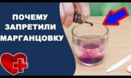 Запрет на продажу марганцовки
