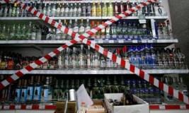 Зоны запрета продажи алкоголя