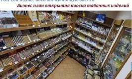 Табачный бизнес: как открыть табачный киоск. Бизнес-план табачного киоска: оборудование и расчет затрат