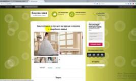 Создание одностраничного интернет магазина