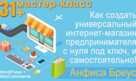 Создание интернет магазина пошагово