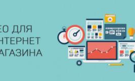 Поисковая оптимизация интернет магазина