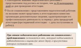 Требования работодателя к педагогическим работникам