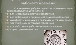 Уменьшение нормы рабочего времени работодателем