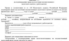 Уведомление на получение имущественного вычета у работодателя