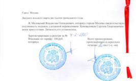 Заверение подписи работника работодателем