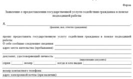 Заявка в службу занятости от работодателя