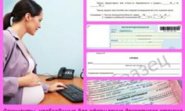 Какие документы нужны для оформления декрета?