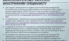 Документы для оформления разрешения на работу ВКС