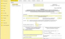 Документы для оформления обособленного подразделения